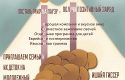 Увлекательный Шабатон в Холоне 28.7.16 с р. Ишайя  Гиссером