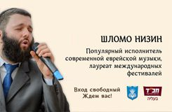 Шломо Низин – Концерт в честь СУККОТА – Нетания