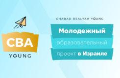 Мы команда CBA Young!